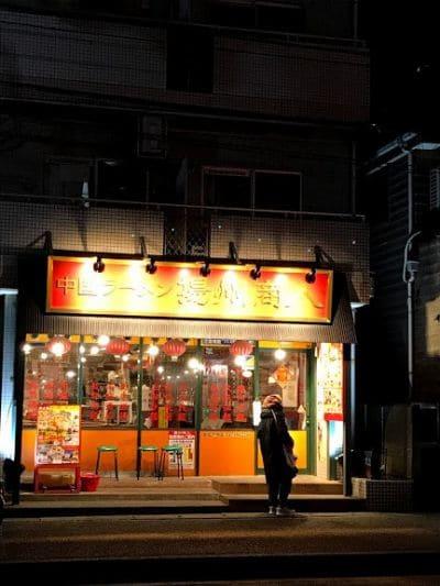 中国ラーメン揚州商人 新松戸店