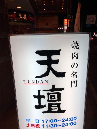 天壇 草津店