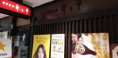 舞々亭 田町店