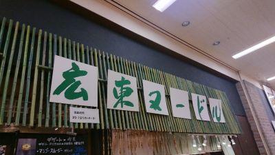 広東ヌードル アピタ新潟西店