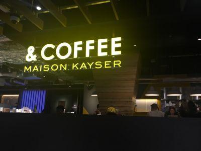 メゾンカイザー SUINA室町店(MAISON KAYSER)
