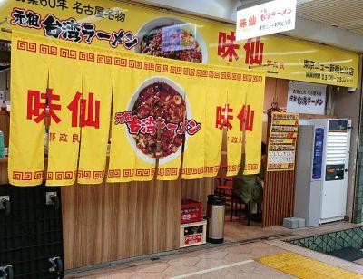 台湾ラーメン 味仙 東京ニュー新橋ビル店