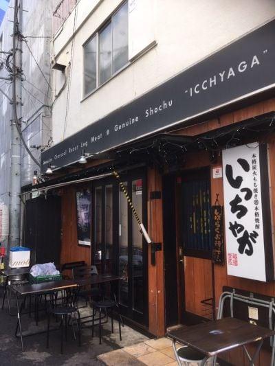 いっちゃが 横浜西口店