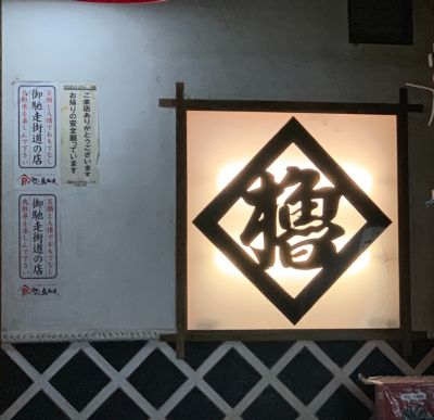 櫓寿司の口コミ