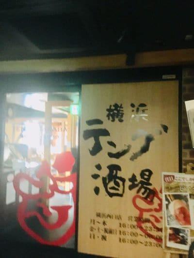 テング酒場 横浜西口店