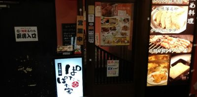 ぱたぱた家 田町 三田口店の口コミ