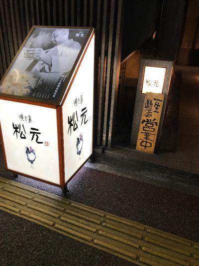 焼き鳥 松元 天神店