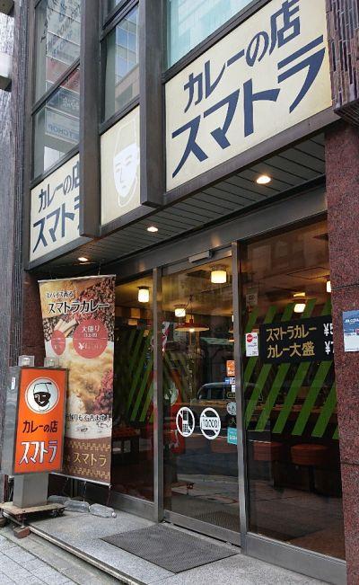 カレーの店スマトラ 新橋本店