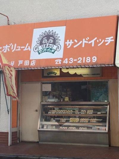 ひまわりサンドイッチ 戸田店の口コミ