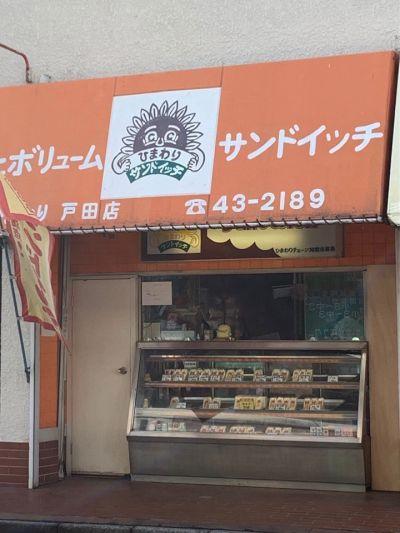 ひまわりサンドイッチ 戸田店