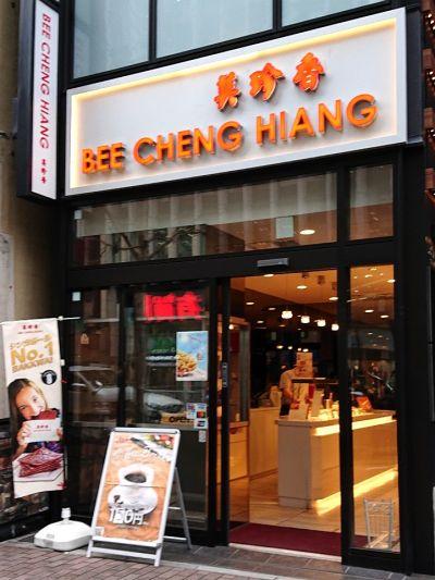 BEE CHENG HIANG 美珍香 新橋店