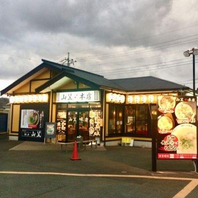 博多 山笠本店の口コミ