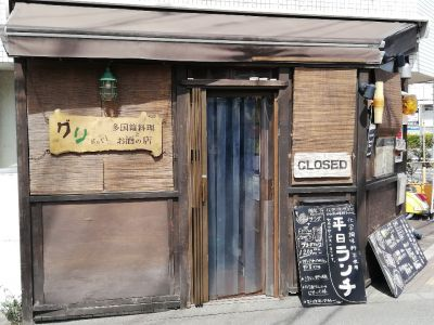 グリ 多国籍料理とお酒の店の口コミ