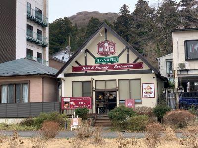 腸詰屋 芦ノ湖