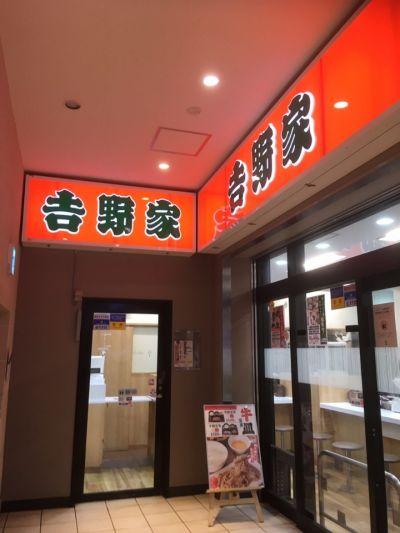 吉野家 小田急海老名駅店