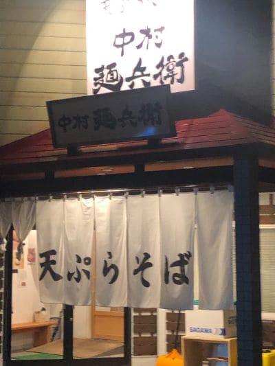 中村麺兵衛 会津若松店