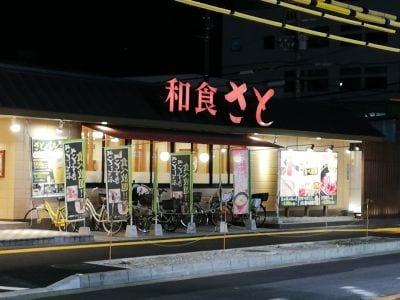 和食さと 八尾青山店