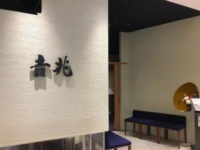 日本料理 高麗橋 吉兆なんばダイニングメゾン店