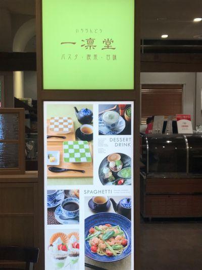 パスタ 喫茶 甘味 一凛堂 なんばダイニングメゾン店