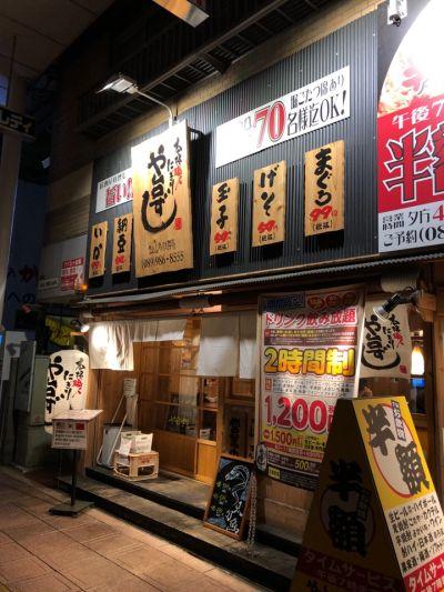 寿司居酒屋 や台ずし 松山市駅前店