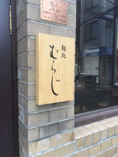 麺処 むらじ 室町店