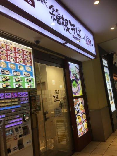 名代 箱根そば 海老名東口店
