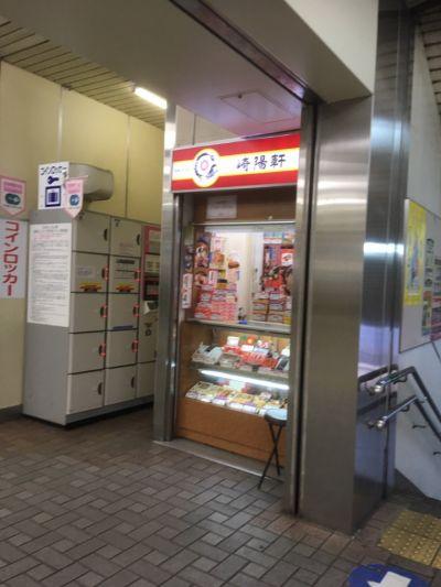 崎陽軒 相鉄海老名駅店