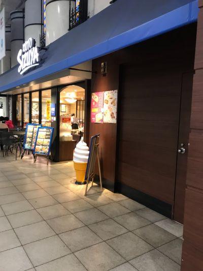 SIZUYA (志津屋)烏丸御池店