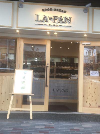 ラ・パン出町柳店(LA・PAN)