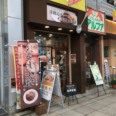 淡路島カレーとオムライスのお店の口コミ