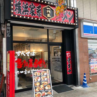 横浜家系ラーメン 一門家 大街道店