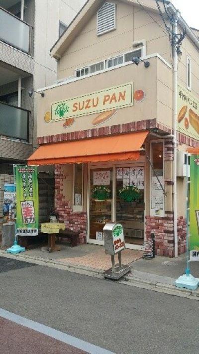 京都の手作りパン工房 スズパン