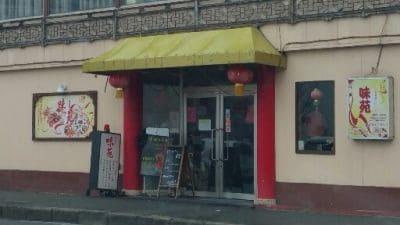 四川料理 味苑 赤池店の口コミ