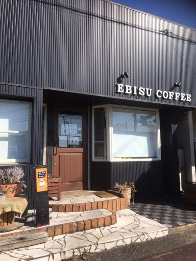 珈琲豆焙煎所 ebisu coffee(エビスコーヒー)