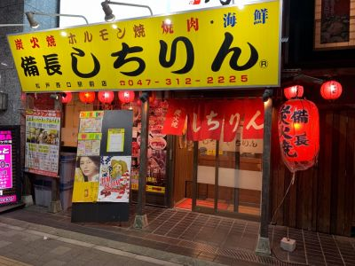 しちりん 松戸西口駅前店