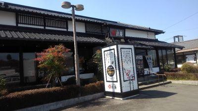 和食レストラン 庄屋 サンロードシティ人吉店