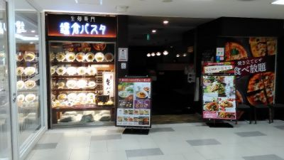 鎌倉パスタ なんばcity店