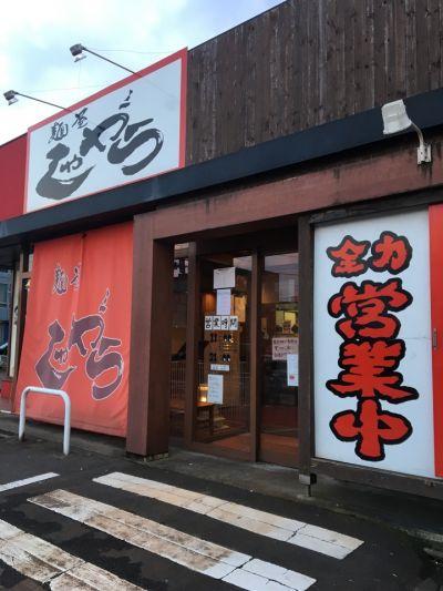 麺屋 しゃがら 三条店