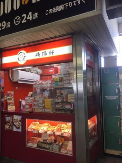 崎陽軒 さがみ野駅前店