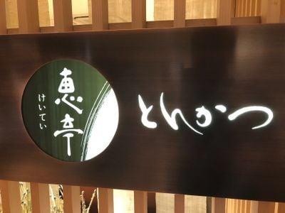 恵亭 京都高島屋店