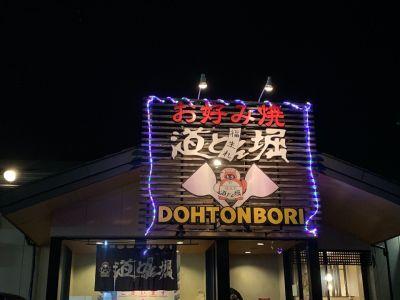 道とん堀 豊四季店