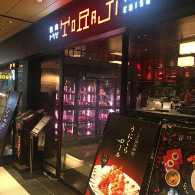 焼肉トラジ TORAJI ルクア大阪店