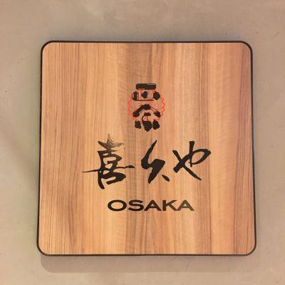 喜久や ルクア大阪店