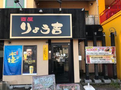 酉屋 りょう吉 和泉店