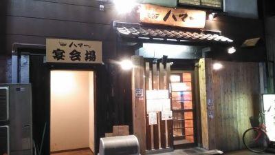 焼き鳥dining ハマー 八尾店