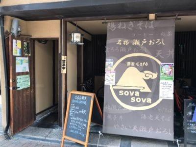 Cafe & 蕎麦 sova sova