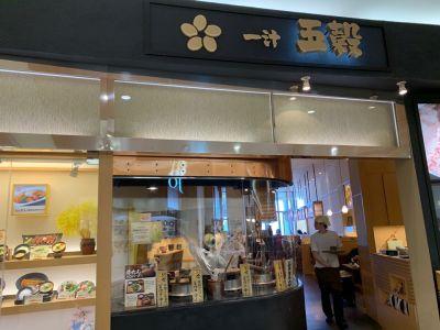 一汁五穀 エミフルMASAKI店