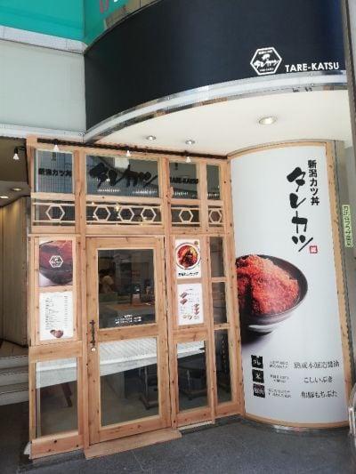 新潟カツ丼 タレカツ 日比谷店