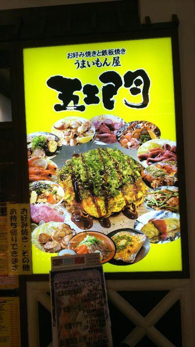 五エ門 イオンモール広島府中店