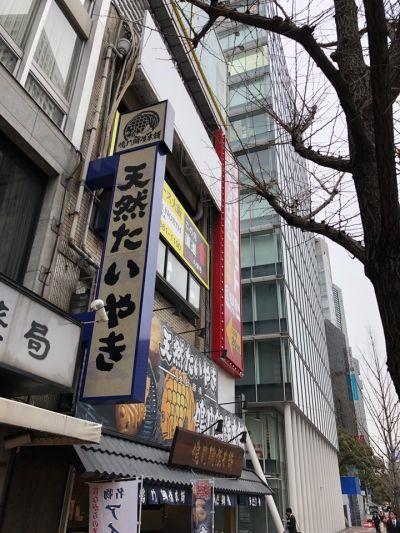 鳴門鯛焼本舗梅田芝田町店
